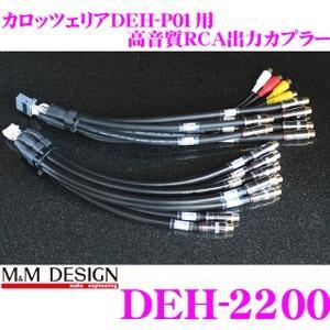 M&M DESIGN DEH-2200II M&Mデザイン DEH-P01用ハイエンドオーディオ出力カプラー creer-net