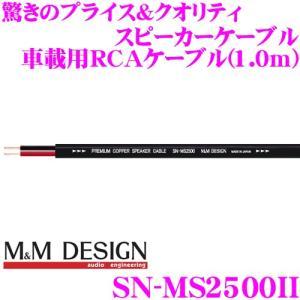 M&Mデザイン 車載用RCAケーブル SN-MS2500II スピーカーケーブル 長さ:1m|creer-net