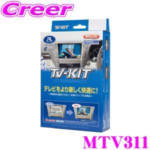 【在庫あり即納!!】データシステム MTV311 テレビキット(切り替えタイプ) TV-KIT creer-net