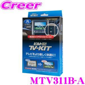 【在庫あり即納!!】データシステム MTV311B-A テレビキット (ビルトインタイプ) TV-KIT creer-net