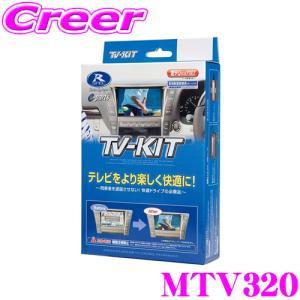 データシステム MTV320 テレビキット(切り替えタイプ) TV-KIT/R-SPEC|creer-net