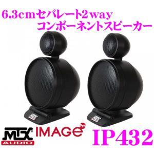 日本正規品 MTX Audio IMAGE Pro IP432 6.3cmSEEシステム 2wayスピーカー