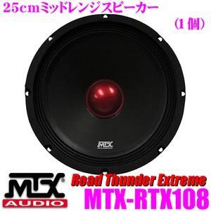 日本正規品 MTX Audio Road Thunder Extreme RTX108 25cmミッドレンジスピーカー 単体(1個)販売|creer-net