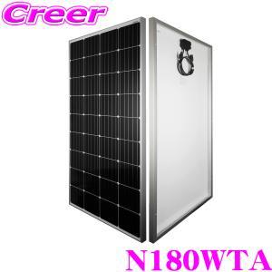 【在庫あり即納!!】【CLESEED】180W 単結晶ソーラーパネル 高効率単結晶太陽光パネル 緊急 非常 防災グッズ アウトドア イベント N180WTA|クレールオンラインショップ
