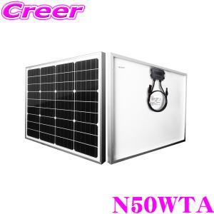 【CLESEED】50W 単結晶ソーラーパネル 高効率単結晶太陽光パネル 緊急 非常 防災グッズ アウトドア イベント N50WTA|クレールオンラインショップ