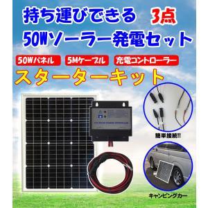 【在庫あり即納!!】【DIYソーラー発電3点セット】 40W...