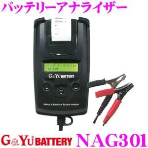 G&Yu NAG301 バッテリーアナライザー プリンタ内蔵型バッテリーテスター  開放式/密閉式/AGM/GELに対応|creer-net