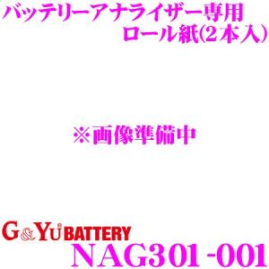 G&Yu NAG301-001 バッテリーアナライザー専用 ロール紙(2本入)|creer-net