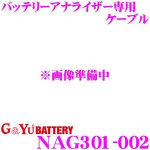 G&Yu NAG301-002 バッテリーアナライザー専用 ケーブル|creer-net