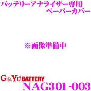 G&Yu NAG301-003 バッテリーアナライザー専用 ペーパーカバー|creer-net