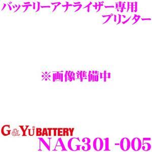 G&Yu NAG301-005 バッテリーアナライザー専用 プリンター|creer-net