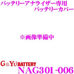 G&Yu NAG301-006 バッテリーアナライザー専用 バッテリーカバー|creer-net