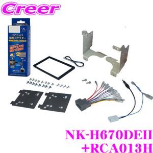 【在庫あり即納!!】ホンダ JF3/JF4 Nbox ナビ装着用スペシャルパッケージ付車用 NK-H670DEII + RCA013H セット|creer-net