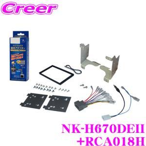 【在庫あり即納!!】ホンダ JF3/JF4 Nbox ナビ装着用スペシャルパッケージ付車用 NK-H670DEII + RCA018H セット|creer-net