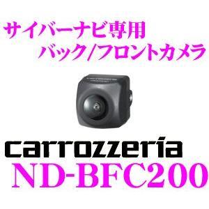 カロッツェリア ND-BFC200 超小型バックカメラ(フロントカメラ兼用)|creer-net