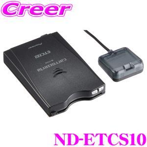 カロッツェリア ND-ETCS10 アンテナ分離型ETC2.0ユニット