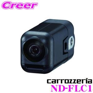 【在庫あり即納!!】カロッツェリア ND-FLC1 フロアカメラユニット 汎用小型カメラ|creer-net