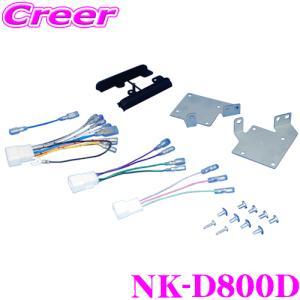 【在庫あり即納!!】2DINオーディオ/ナビ取付キット NK-D800D ダイハツ 新型ムーヴ/ムーヴカスタム(H26/12〜、LA150S/LA160S)|creer-net