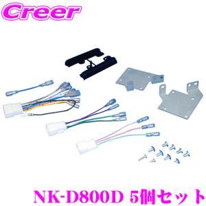 2DINオーディオ/ナビ取付キット NK-D800D 5個セット|creer-net