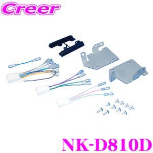 【在庫あり即納!!】2DINオーディオ/ナビ取付キット NK-D810D ダイハツ タント/タントカスタム(H25/10〜、LA600S・LA610S)|creer-net