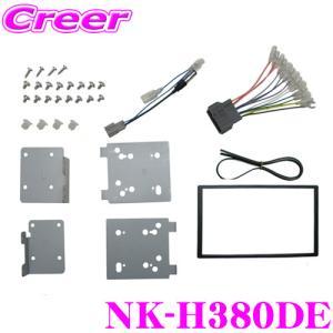 オーディオ取付キット NK-H380DE フィット/フィットハイブリッド/フィットシャトル/フィットシャトルハイブリッド|creer-net