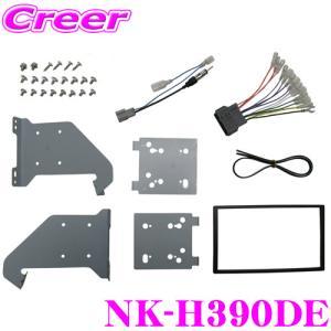 オーディオ取付キット NK-H390DE ホンダ フリード/フリードスパイク(GB3/GB4) KJ-H39DE/NKK-H75D同一適合商品|creer-net