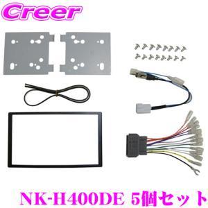 【在庫あり即納!!】2DINオーディオ/ナビ取付キット NK-H400DE 5個セット 【Nbox(JF3/JF4)/ジェイド/ヴェゼル/CR-Z/オデッセイ(RB3/RB4)/インサイト/ライフ】|creer-net