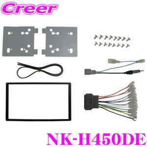 【在庫あり即納!!】オーディオ取付キット NK-H450DE ステップワゴン/ストリーム/インサイトに対応 NKK-H77D同一適合商品 creer-net