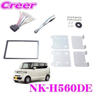 【在庫あり即納!!】2DINオーディオ/ナビ取付キット NK-H560DE N BOX/N BOXカスタム/N BOX+/NBOX+カスタム|creer-net
