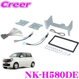 オーディオ取付キット NK-H580DE ステアリングスイッチ対応ハーネス同梱|creer-net