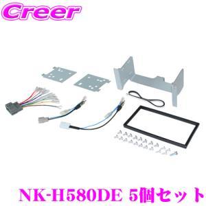 2DINオーディオ/ナビ取付キット NK-H580DE 5個セット|creer-net