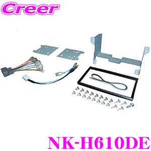ホンダ N-WGN用 2DINオーディオ/ナビ取付キット NK-H610DE ナビ装着車用スペシャルパッケージ装着専用|creer-net