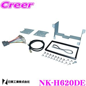 2DINオーディオ/ナビ取付キット NK-H620DE ホンダ N-WGN(エヌ ワゴン)オーディオレス車|creer-net