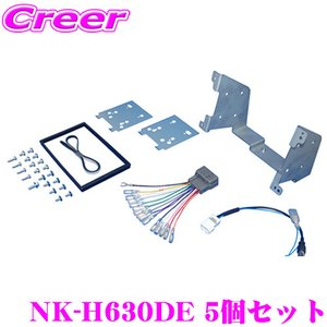 2DINオーディオ/ナビ取付キット NK-H630DE 5個セット|creer-net