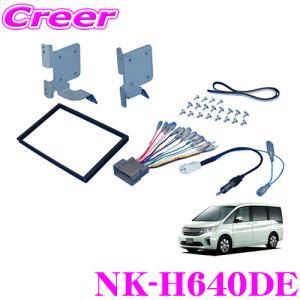 【在庫あり即納!!】2DINオーディオ/ナビ取付キット NK-H640DE creer-net
