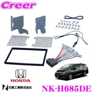 【在庫あり即納!!】2DINオーディオ/ナビ取付キット NK-H650DE|creer-net