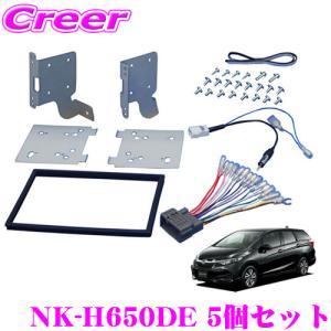 2DINオーディオ/ナビ取付キット NK-H650DE 5個セット|creer-net