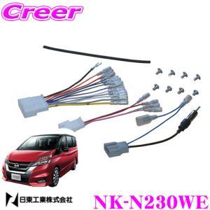 ワイド2DINオーディオ取付キット NK-N230WE 200mmワイドナビゲーション用 取付キット|creer-net