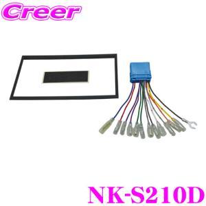 【在庫あり即納!!】オーディオ取付キット NK-S210D オーディオ/ナビ取付キット KK-S22FP/NKK-S21D同一適合商品|creer-net