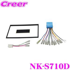 【在庫あり即納!!】オーディオ取付キット NK-S710D オーディオ/ナビ取付キット KK-S25FP/NKK-S71D同一適合商品|creer-net