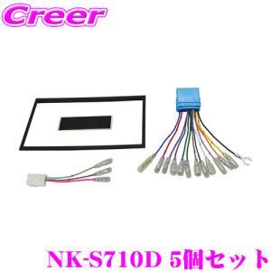 【在庫あり即納!!】オーディオ取付キット NK-S710D 5個セット オーディオ/ナビ取付キット|creer-net