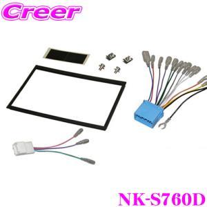 2DINオーディオ/ナビ取付キット NK-S760D 2DINオーディオ/ナビ取り付けキット|creer-net