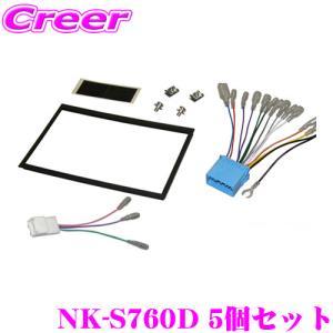 2DINオーディオ/ナビ取付キット NK-S760D 5個セット 2DINオーディオ/ナビ取り付けキット|creer-net