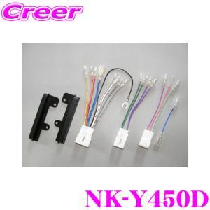 【在庫あり即納!!】オーディオ取付キット NK-Y450D KK-Y45D/NKK-Y50D同一適合商品 creer-net