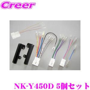 オーディオ取付キット NK-Y450D 5個SET|creer-net