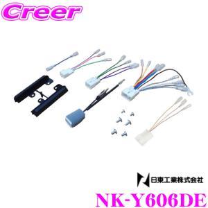 【在庫あり即納!!】オーディオ取付キット NK-Y606DE|creer-net