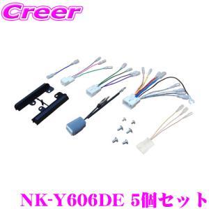 オーディオ取付キット NK-Y606DE 5個セット|creer-net