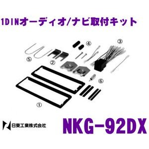 NITTO 日東工業 NKG-92DX オーディオ/ナビ取付キットフォルクスワーゲン・ゴルフ3・ヴェント creer-net