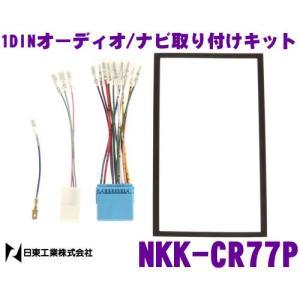 NITTO 日東工業 NKK-CR77P オーディオ/ナビ取付キットジープグランドチェロキー|creer-net