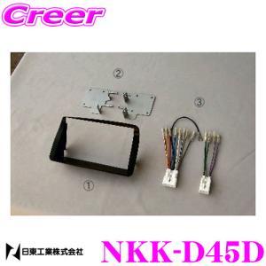 【在庫あり即納!!】NITTO 日東工業 NKK-D45D オーディオ/ナビ取付キット|creer-net